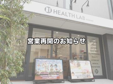5月7日〜営業再開のお知らせ