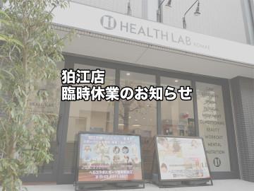 【狛江】新型コロナウイルス感染拡大防止に伴う店舗臨時休業のお知らせ