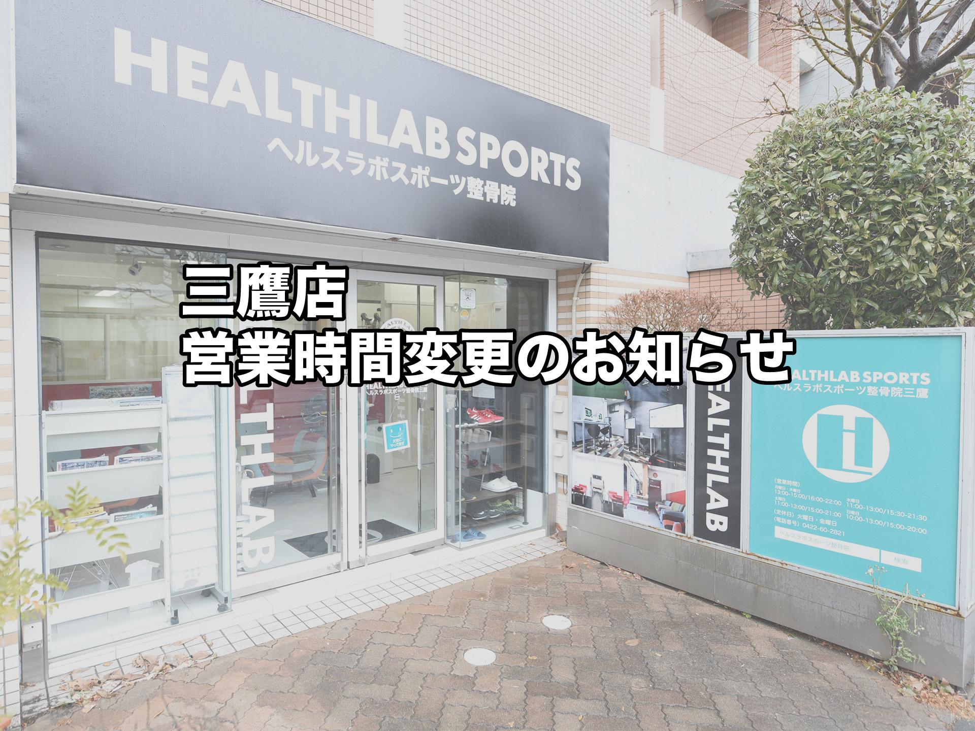 三鷹店、【2020/4/10〜5/6】営業時間変更のお知らせ