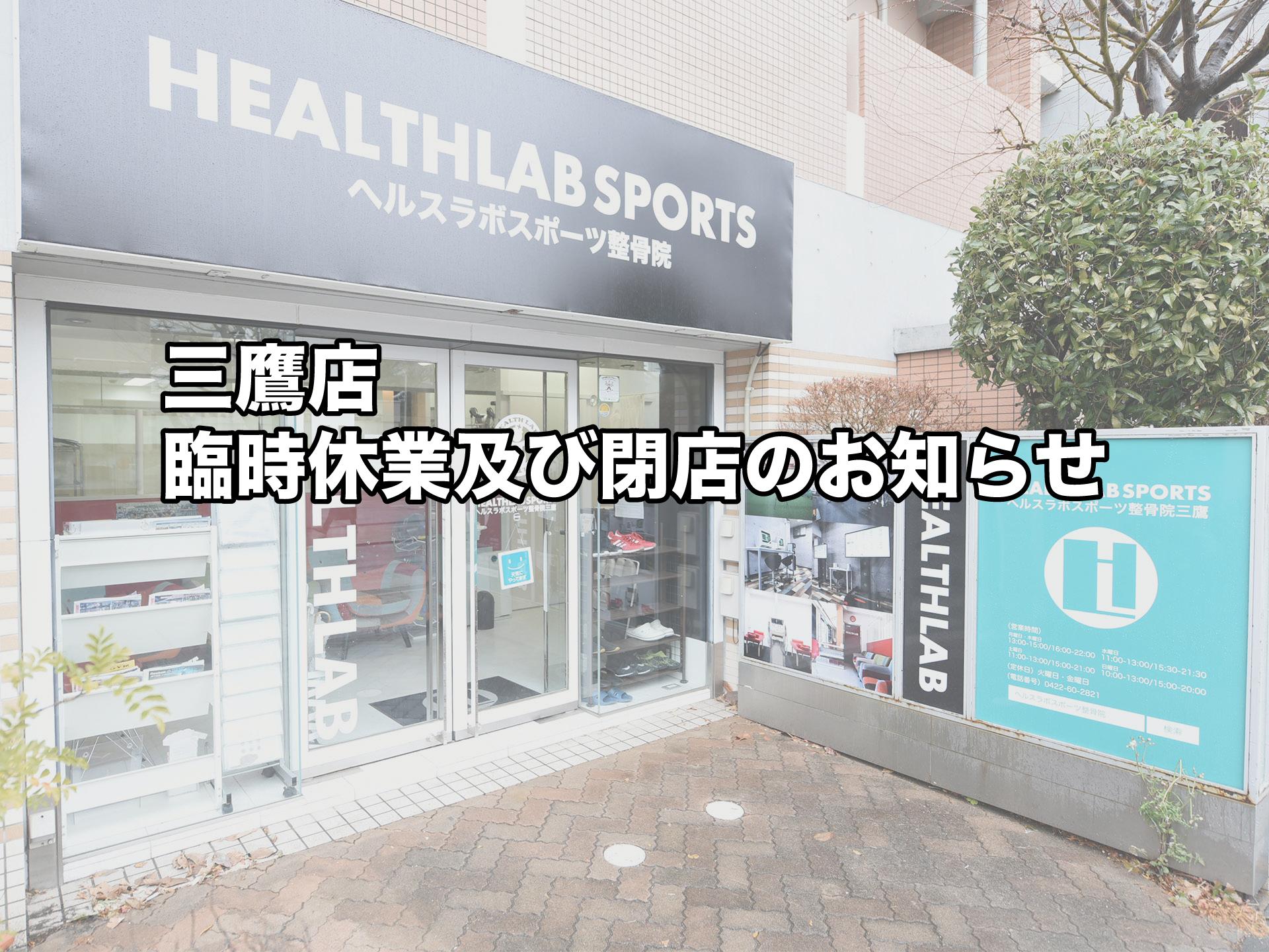 【三鷹】新型コロナウイルス感染拡大防止に伴う店舗臨時休業及び閉店のお知らせ