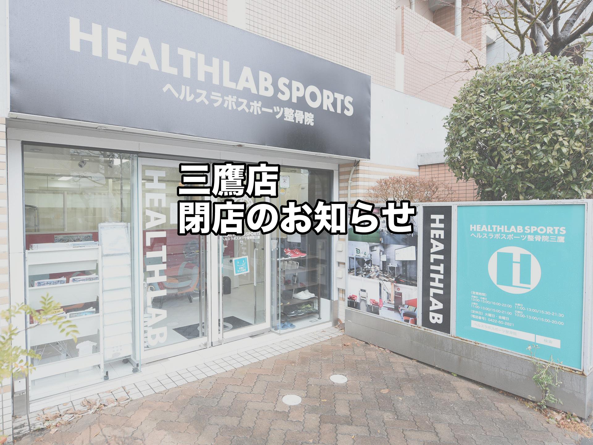 三鷹店、2020年4月26日(日)閉店のお知らせ
